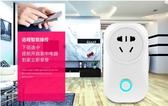【 一年國家 檢驗】Alexa 智能插座wifi 台規手機定時小插座遠程遙控智能家居遠端