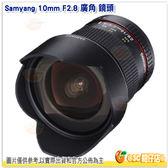 Samyang 10mm F2.8 廣角 鏡頭 Canon EF 公司貨 F2.8光圈 109.5°超廣角 攝影 非球面鏡片對焦鏡頭 超廣角