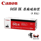 【有購豐】CANON 佳能 CRG-045H 原廠黑色碳粉匣 適用: MF632cdw【免運費】