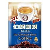 ●伯朗三合一咖啡-藍山風味15g*30包【合迷雅好物超級商城】