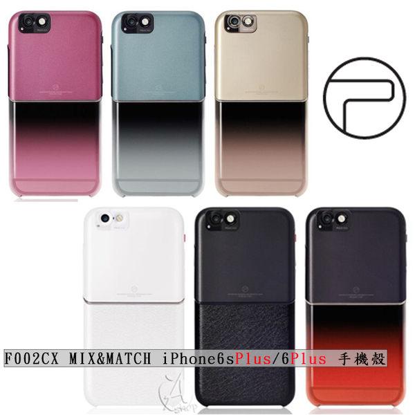 【A Shop】PEGACASA Mix & Match iPhone 6SPlus/6Plus 5.5吋手機殼-共六色 F-002CX 撞色 背蓋