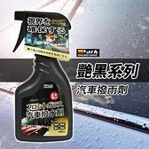 【愛車族】艷黑系列 汽車撥雨劑-400ML YARK