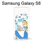 迪士尼透明軟殼 [花語]愛麗絲 Samsung Galaxy S8 G950FD (5.8吋)【Disney正版授權】