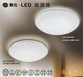 好商量~ 舞光 50W LED 遙控 吸頂燈 星鑽 調光調色 LED-CES50DM