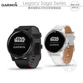 《飛翔無線3C》GARMIN Legacy Saga Series 傳奇星戰系列特別款智慧腕錶│公司貨│運動手錶