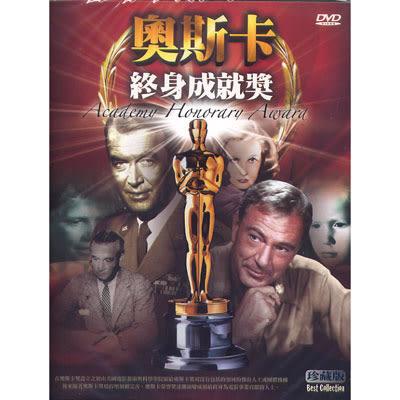 奧斯卡終身成就獎DVD
