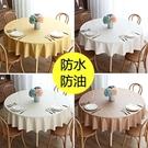 桌布桌布歐式防水防油防燙免洗酒店飯店家用圓形大圓桌餐桌布臺布布藝 小山好物