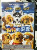 挖寶二手片-Y32-018-正版DVD-電影【狗狗向前衝】-迪士尼 國英語發音