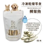 *KING*寵鮮食《冷凍熟成犬貓零食-柳葉魚40g》 凍乾零食可常溫保存 無其他添加物