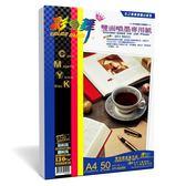 彩之舞 A4 130g雙面噴墨專用紙–防水 50張/包 HY-A04M
