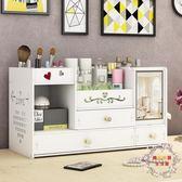 特大號桌面化妝品收納盒塑膠家用帶鏡子護膚品置物架梳妝台化妝盒