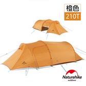 Naturehike 巴洛斯一室一廳輕量210T格子布雙層帳篷2-3人橙色