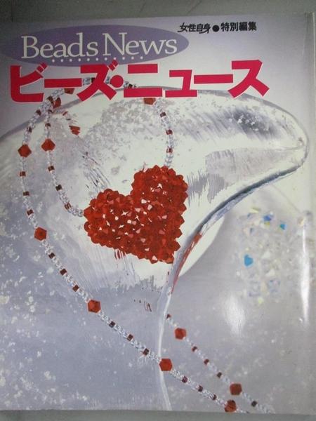 【書寶二手書T1/美工_YFL】Beads News  (Vol.107)_日文書