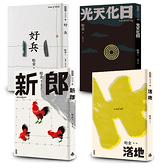 哈金紀念新版四書:好兵 + 光天化日 + 新郎 + 落地
