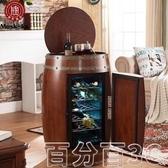 紅酒櫃 紅酒櫃恒溫酒櫃 實木家用電子保鮮冷藏櫃酒桶小型冰箱紅酒櫃子 WJ百分百