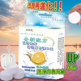 金德恩【  】五盒組 檸檬配方氣泡除垢清潔萬用漂白除垢錠8 錠盒