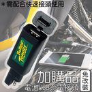 電池USB充電接頭 12V轉5V
