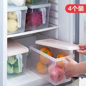 保溫盒 冰箱透明收納盒4個裝 大號塑料冷凍盒廚房水果盒子食物雞蛋保鮮盒·夏茉生活