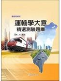 (二手書)運輸學大意精選測驗題庫-鐵路局考試
