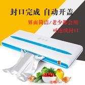 家用真空機包裝機小型迷你自動包裝機食品保鮮真空封口機粽子包裝 WD初語生活館