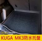 FORD福特【KUGA MK3防水托盤】...