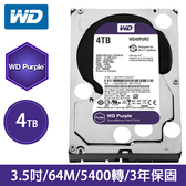 WD Purple 4TB (WD40PURZ)紫標監控專用硬碟
