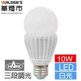 燈飾燈具【華燈市】HARK LED 10W 三段調光球泡-白光/二年保固LED-00581