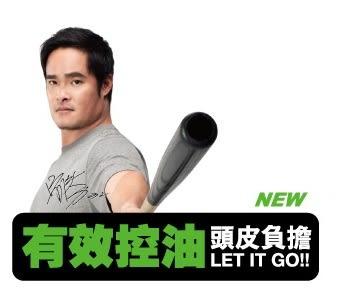 脫普TOP FOR MAN頂極男士激爽控油洗髪精  750g