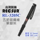 銳攝 RECSUR RL-3205C 32.5mm 五節 碳纖維 單腳架 支撐架 腳架 (大) 英連公司貨 屮T3