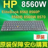 HP 8560W 鍵盤 EliteBook 8560 8560P 8560B 8560W 8570
