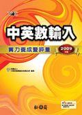 中英數輸入實力養成暨評量(合訂本2009年版)