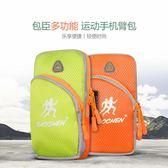 跑步手機包健身運動裝備手臂包跑步包男女臂套臂帶手包手腕包『新佰數位屋』