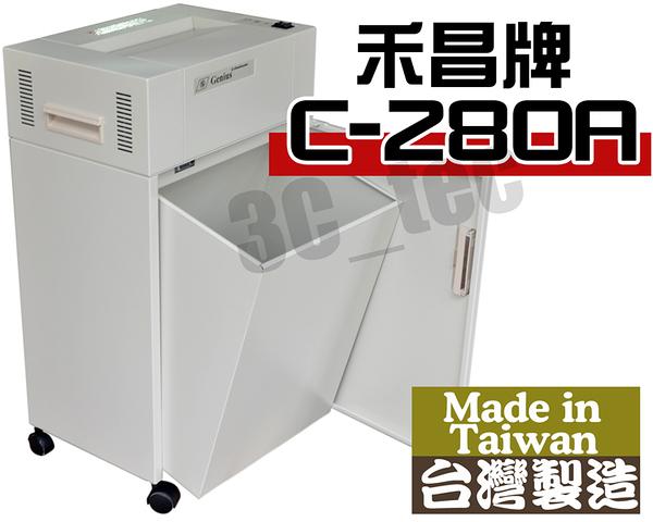 禾昌 GENIUS C-280A B4短碎狀 台灣製造鐵製碎紙機 可碎8張 280mm 2*13mm