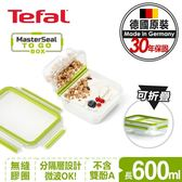 【Tefal法國特福】 MasterSeal  樂活系列優格盒600ML
