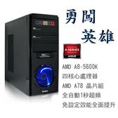 【台中平價鋪】全新微星A78平台【勇闖英雄】A8超頻四核高效燒錄電腦
