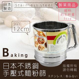 【日本kokyus plaza】12cm不銹鋼手壓式麵粉篩(V-1447)