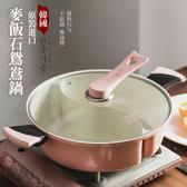 韓國 didinika 鴛鴦鍋 火鍋 湯鍋 麥飯石 不沾鍋 一體成型 雙湯頭 ⭐星星小舖⭐台灣出貨【KI202】