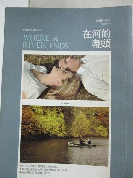 【書寶二手書T7/翻譯小說_GDI】在河的盡頭Where the River Ends_查爾斯.馬汀