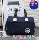 行李袋 韓版大容量旅行袋手提旅行包可裝衣服的包包行李包女防水旅游包男 愛麗絲