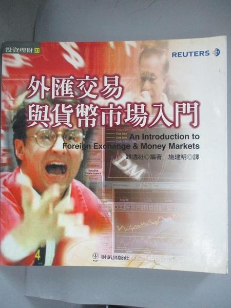 【書寶二手書T7/投資_CWM】外匯交易與貨幣市場入門_路透社