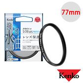 Kenko 77mm PRO1D Lotus 撥水撥油 UV 保護鏡 濾鏡 公司貨
