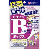 DHC 維他命B 60日份 日本公司貨 另售 芝麻明EX 明治朝日膠原蛋白 夜間Diet新谷夜遲酵素