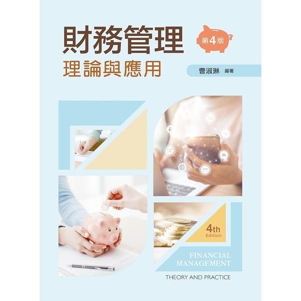 財務管理理論與應用(4版)