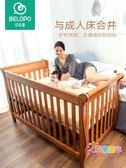 嬰兒床拼接大床實木多功能寶寶床新生兒bb床實木床變成人床 XW