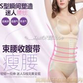 產婦產后收腹帶束腰束縛帶順產剖腹產專用束腹帶塑身收復瘦腰 米蘭shoe