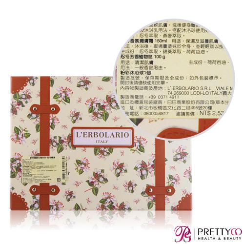 L'ERBOLARIO 蕾莉歐 新幸福旅行箱系列-忍冬禮盒-百貨公司貨[沐浴乳+潤膚霜+植物皂]【美麗購】