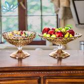 玻璃水果盤奢華歐式水晶家用現代客廳茶幾果盤雙層糖果盤創意擺件 【好康八九折】