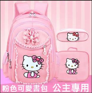 hello kitty 凱蒂貓小學生書包 1-6年級 雙肩兒童背包 大號款 #256