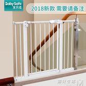 童安全門欄樓梯口防護欄寵物圍欄狗柵欄桿隔離門  WD 遇見生活