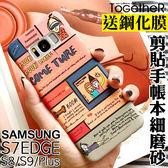 ToGetheR+【STG093】SAMSUNG S9/S9 Plus/S8/S8 Plus/S7EDGE 剪貼手帳本細磨砂PC硬殼手機殼